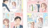 OEM漫画P1-2仕上がり見本_190219-2